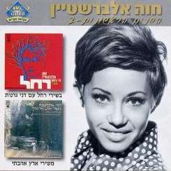 Chava Alberstein - The Early Years Vol. 2 - Songs of Rahel album mp3