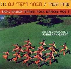 Various Artists - 50 Israel Folk Dances Vol. 1 album mp3