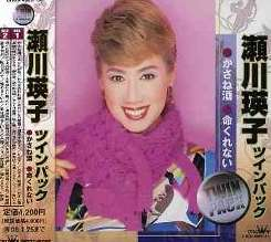 Eiko Segawa - Twin Pack album mp3