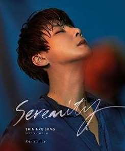 Shin Hye-Sung - Shin Hye Sung Serenity: Color Version album mp3
