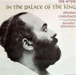 Shlomo Carlebach - In the Palace of the King album mp3