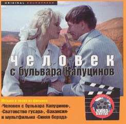Original Soundtrack - Helovek S Bulvara Kapucinov album mp3